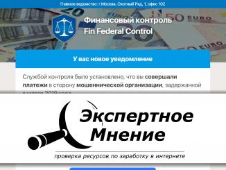 Финансовый контроль или Fin Federal Control