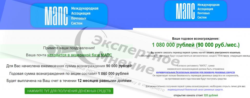 МАПС Международная ассоциация почтовых систем отзывы