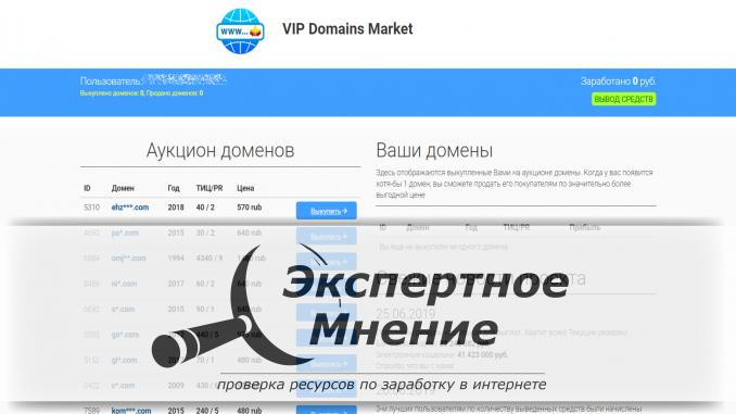Мошенники. Vip domains market