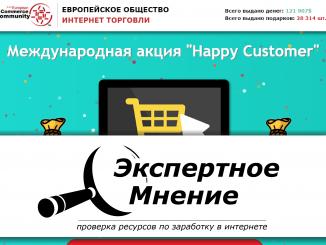"Международная акция ""Happy Customer"""