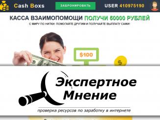 Cash Boxs касса взаимопомощи