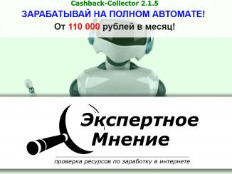 Заработок на автомате, Cashback-Сollector