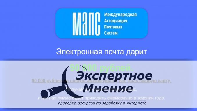 международная ассоциация почтовых систем