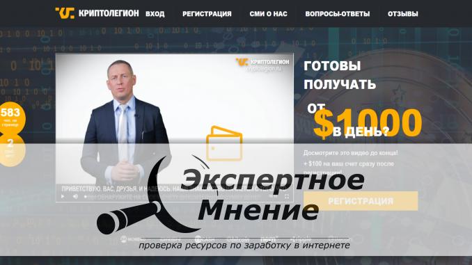 Cript-on.ru отзывы Криптон Криптолегион Цифровой-Легион