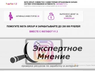 Insta Group и зарабатывай до 200 000 рублей с InstaBot V1.3