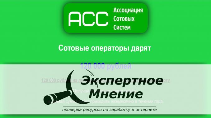 АСС - Ассоциация Сотовых Систем. Сотовые операторы дарят 120 000 рублей