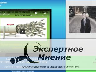 Авторский метод заработка Виктора Бирюкова