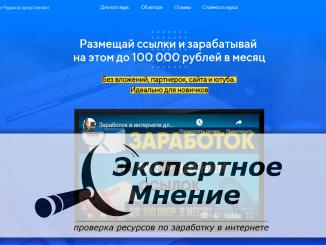 Антон Рудаков Заработок на размещении ссылок 100 000.png