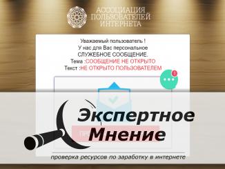 Ассоциация пользователей интернета