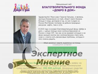 Благотворительный фонд Добро в дом. Бизнесмен из США Георгий Зельман