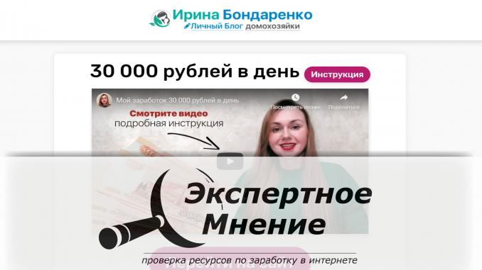 Блог Ирины Бондаренко отзывы