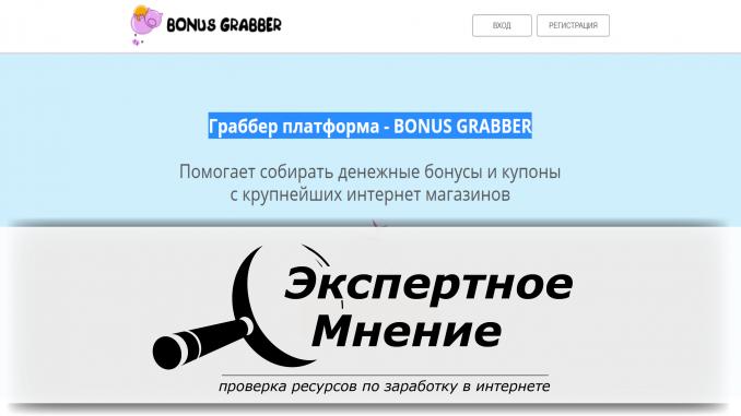 Граббер платформа - BONUS GRABBER