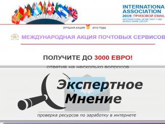 Международная акция почтовых сервисов. Призовой e-mail 2019