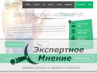 Мошенники. Chance-profit отзывы