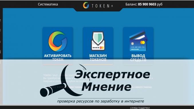 Мошенники. Token+отзывы о проекте Виктора Громова (Токен Плюс)