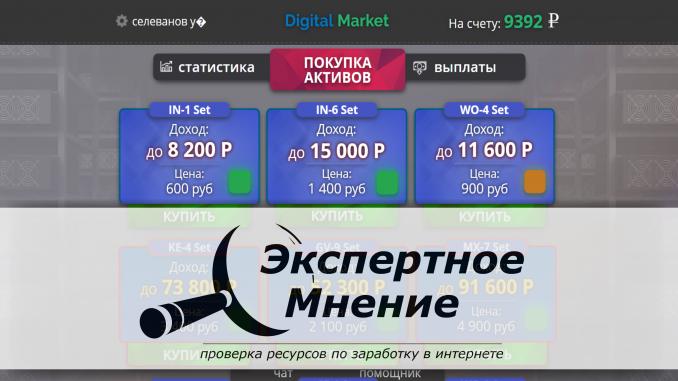 Олег Селеванов и проект Digital Market