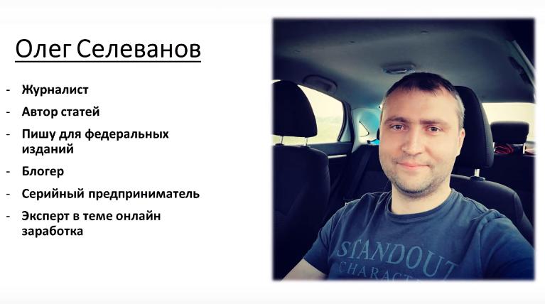 Олег Селеванов отзыв Digital Market