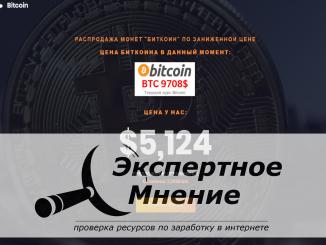 Распродажа монет Биткоин по заниженной цене