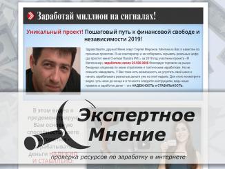 Сергей Миронов Заработай Миллион на сигналах!