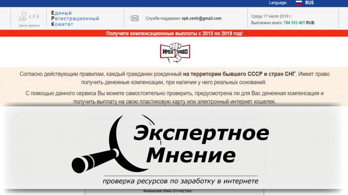Единый регистрационный комитет компенсационные выплаты с 2015 по 2019 год