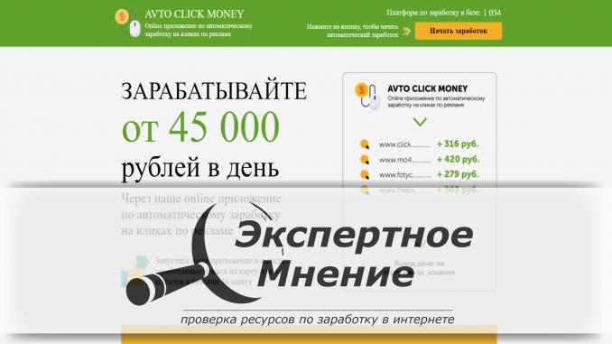 Avto click money отзывы