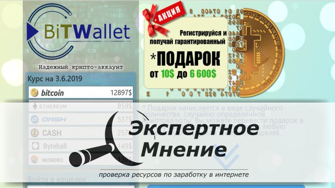 BitWallet отзывы о Подароке криптовалюты