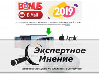 Bonus E-mail 2019 Ежегодный розыгрыш призов для пользователей электронной почты