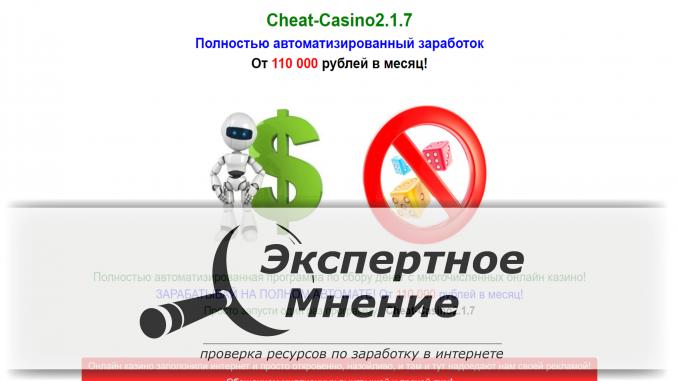Cheat-Casino2.1.7 автоматизированная программа по сбору денег с онлайн казино