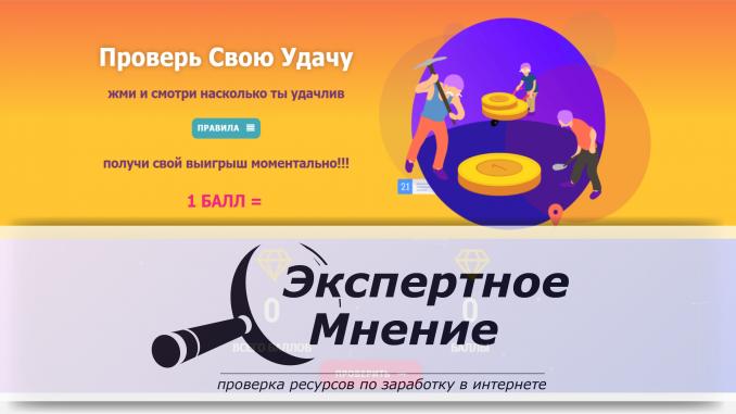 Checkyoulucky - Викторина Проверь свою удачу.png
