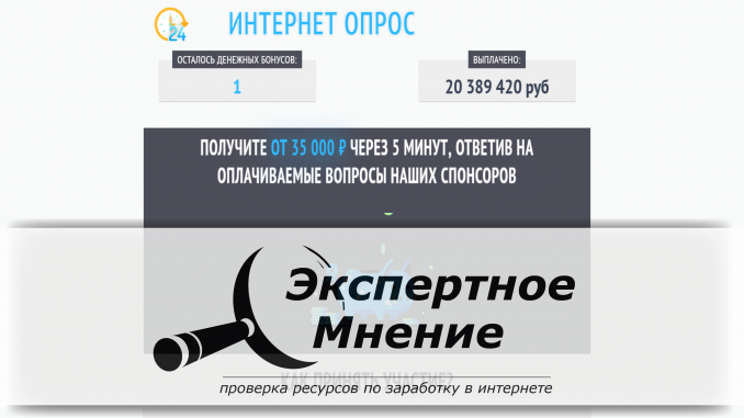 Lucky Survey Интернет Опрос