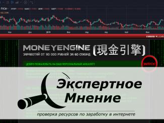 MONEYENGINE Автоматический заработок на колебаниях курсов валют