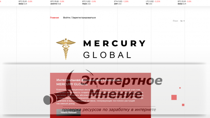 Mercury Global отзыв