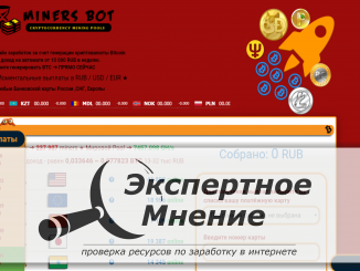 Мошенники. Miners Bot генерация криптовалюты Bitcoin(Scam Empire)