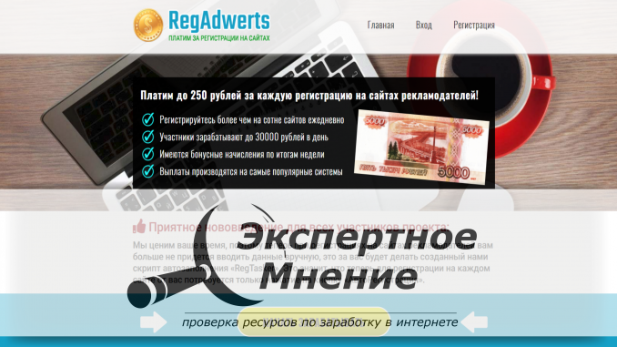 RegTasker. RegAdwerts платим за регистрации на сайтах