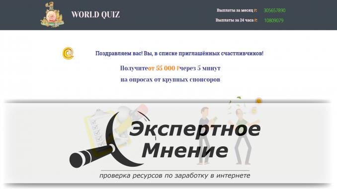 WORLD QUIZ Получите от 55 000 ₽ через 5 минут на опросах от крупных спонсоров
