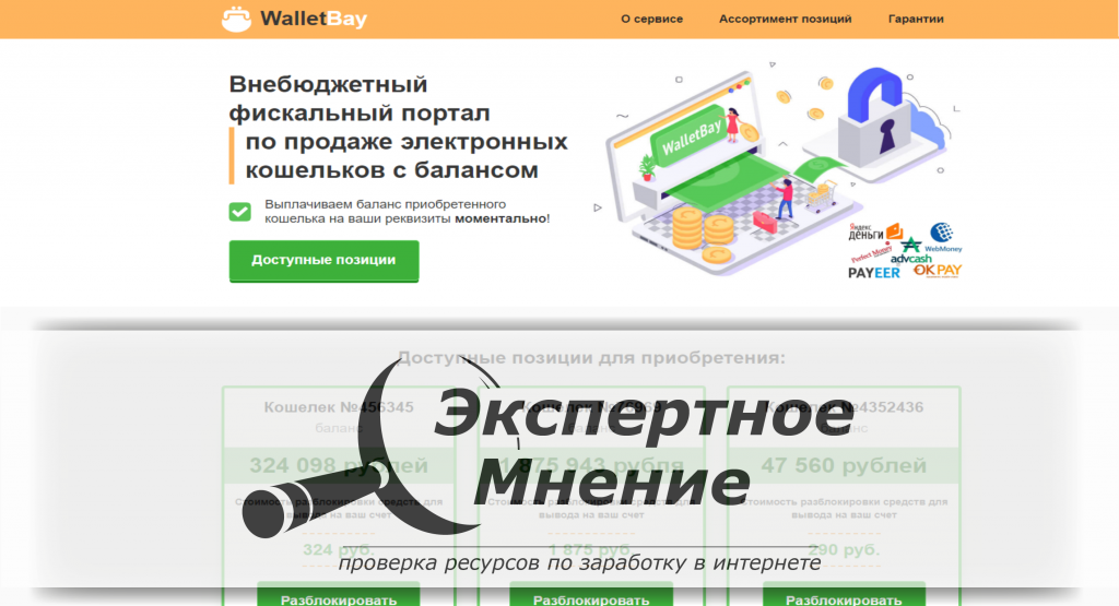 WalletBay электронные кошельки с балансом