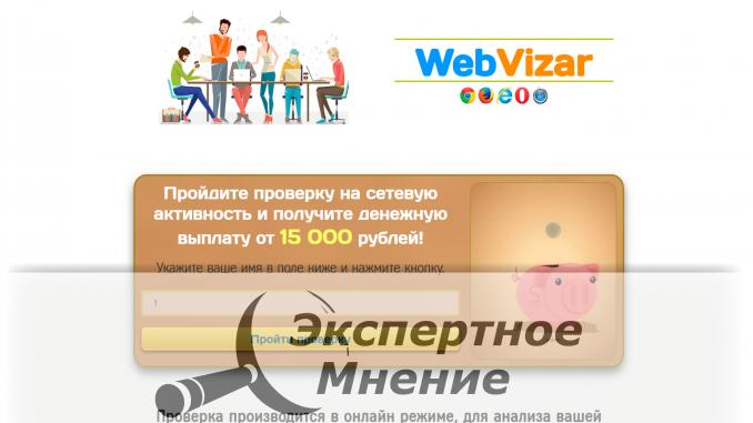 Webvizar проверка на сетевую активность