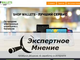 shop-wallets сервис по продаже электронных кошельков с балансом