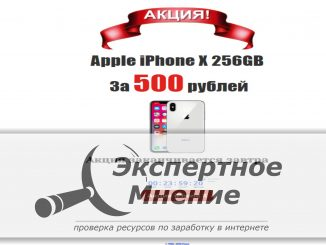 Акция. Apple iPhone X 256GB За 500 рублей