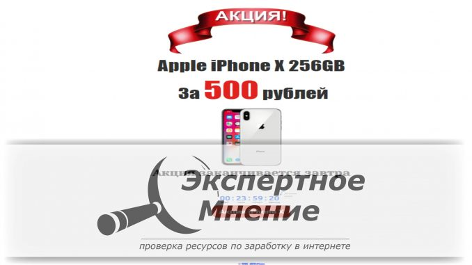 Акция. Apple iPhone X 256GB За 500 рублей