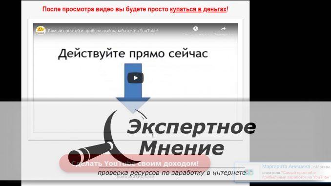 Александр Ютубер. Самый простой и прибыльный заработок на YouTube