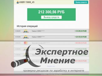 Вам доступна выплата 212 300,56 рублей. GLOBAL Transfer Money 2019