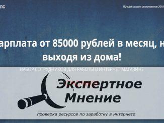 Гараж Тулс Работа на дому - зарплата от 85 000 рублей