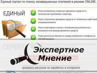 Единый портал по поиску незавершенных платежей в режиме ONLINE