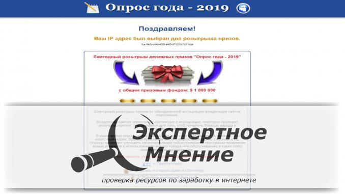 Ежегодный розыгрыш денежных призов Опрос года — 2019
