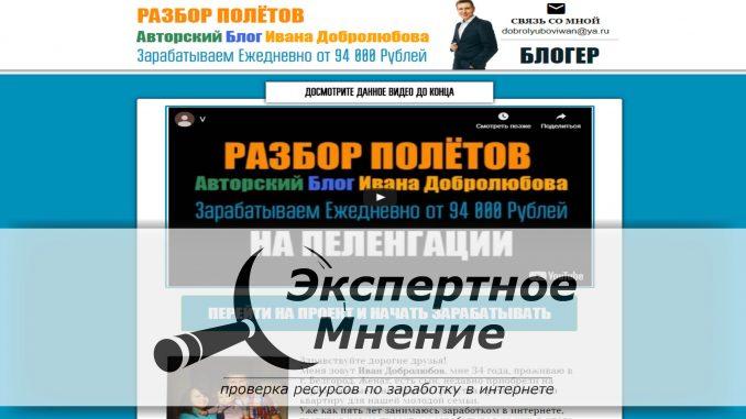 Иван Добролюбов отзывы о заработке