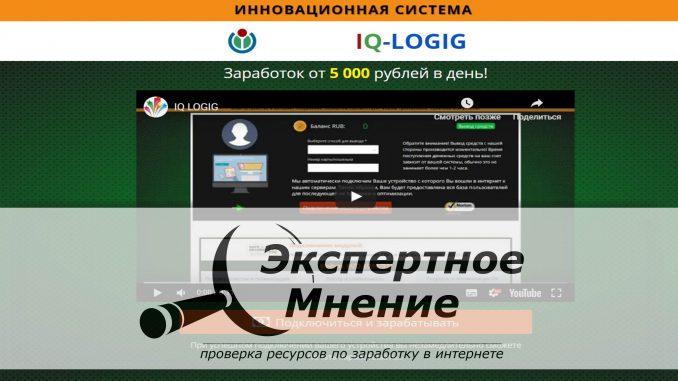 Инновационная система IQ-LOGIG Заработок от 5 000 рублей в день