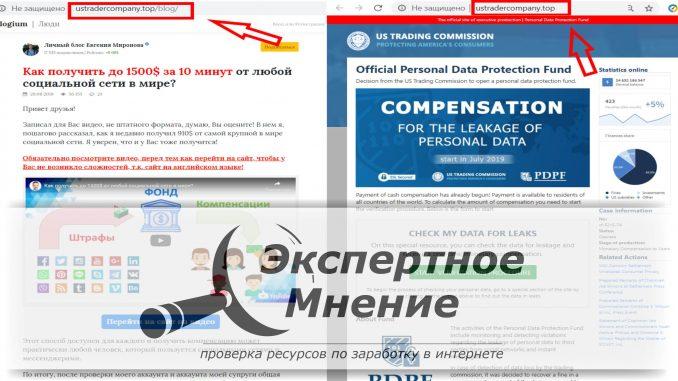 Личный блог Евгения Миронова Official Personal Data Protection Fund