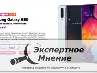 Мошенники обнаглели совсем. Samsung Galaxy A50 Распродажа за 8990 руб