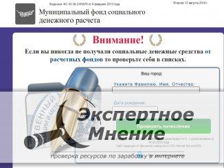 Муниципальный фонд социального денежного расчета
